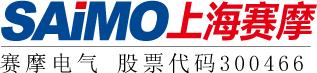 上海賽摩電氣