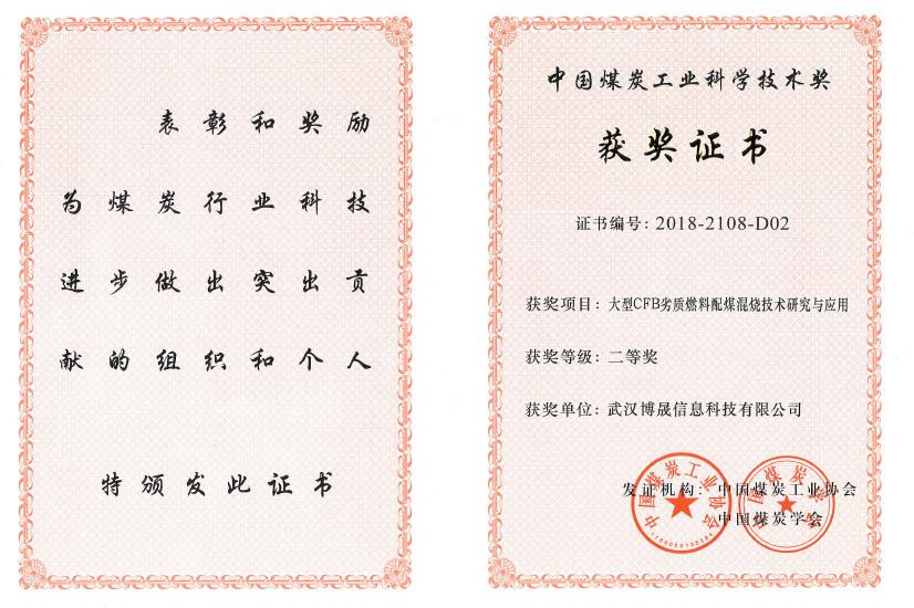 赛摩博晟获得中国煤炭工业科学技术奖二等奖