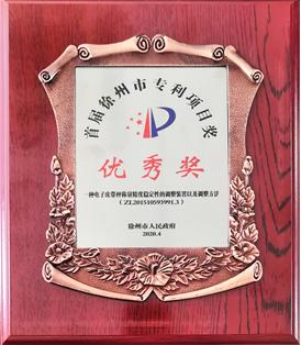 赛摩荣获徐州市优秀发明专利称号