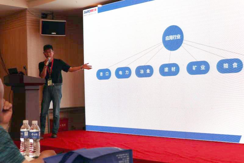 高精度阵列式皮带秤应用技术研讨会